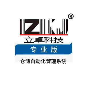 立卓科技倉儲自動化管理系統