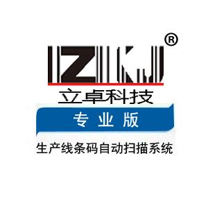 生产线条码自动扫描系统