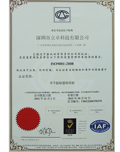ISO9001认证-立卓