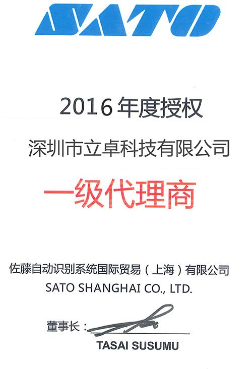 SATO佐藤 2016年代理證