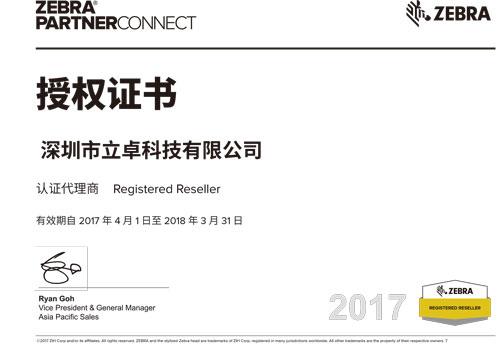 立卓科技斑馬代理證書-(1)
