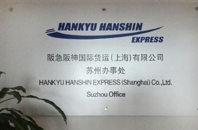阪急阪神国际货运有限公司