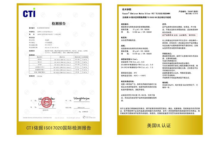 三防熱敏紙電商物流面單标簽紙描述_08