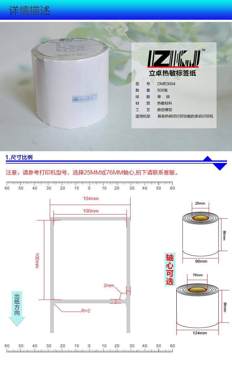 三防熱敏紙電商物流面單标簽