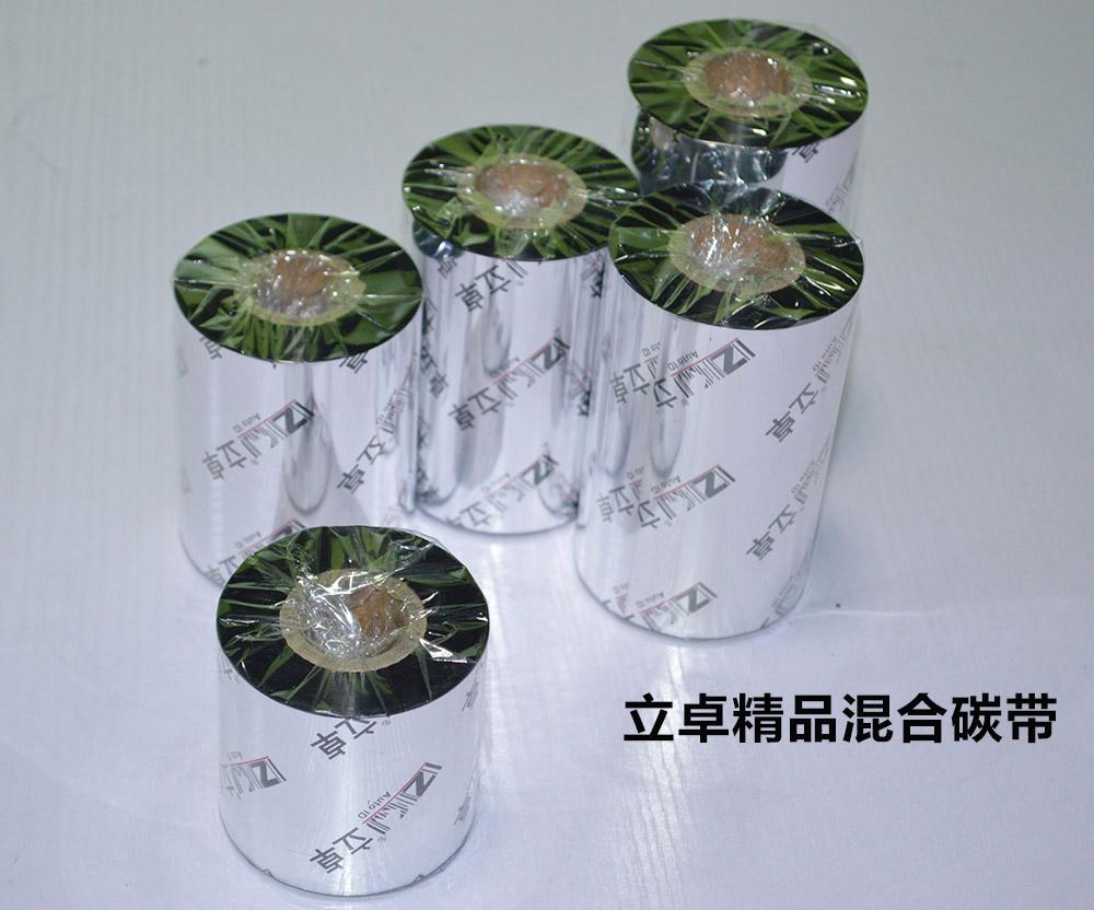 立卓精品混合碳帶50*300廠家直銷