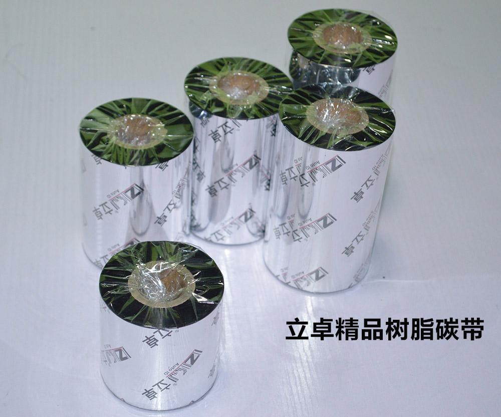 立卓精品樹脂碳帶75*300廠家直銷