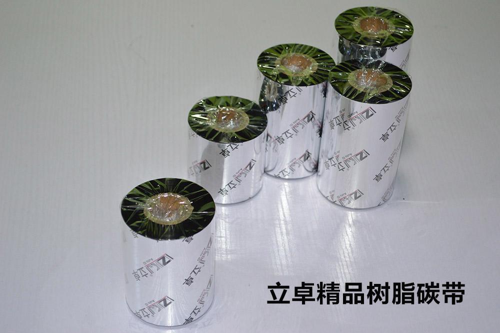 立卓精品樹脂碳帶85*300廠家直銷