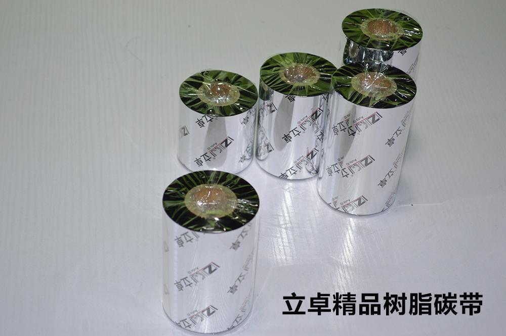 立卓精品树脂碳带90*300厂家直销