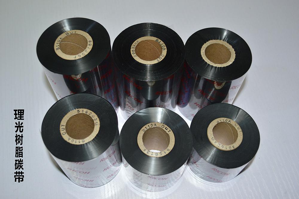 理光樹脂碳帶