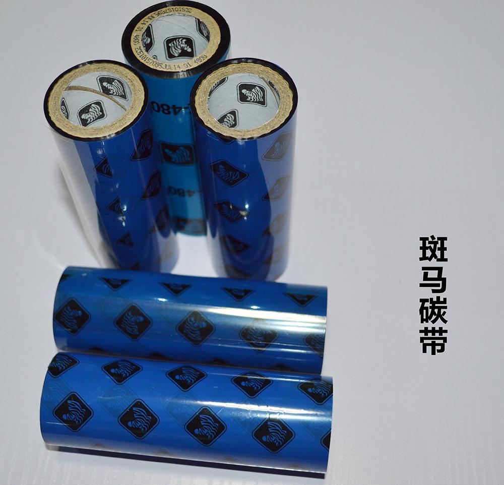 斑馬碳帶型号齊全專業代理