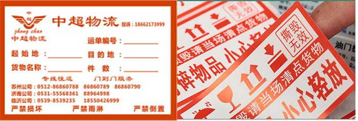 立卓纸品厂专供物流标签