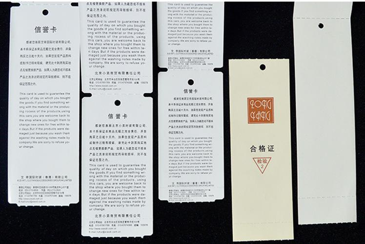 立卓紙品專供服裝行業吊牌洗水标條碼标簽
