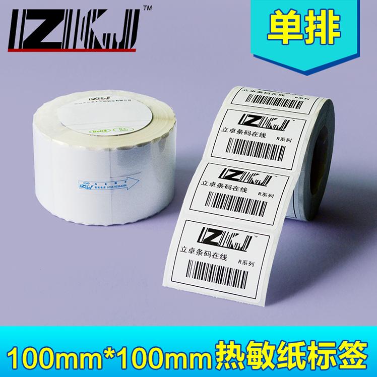 立卓标签厂热销电商业标签100*100厂家直销