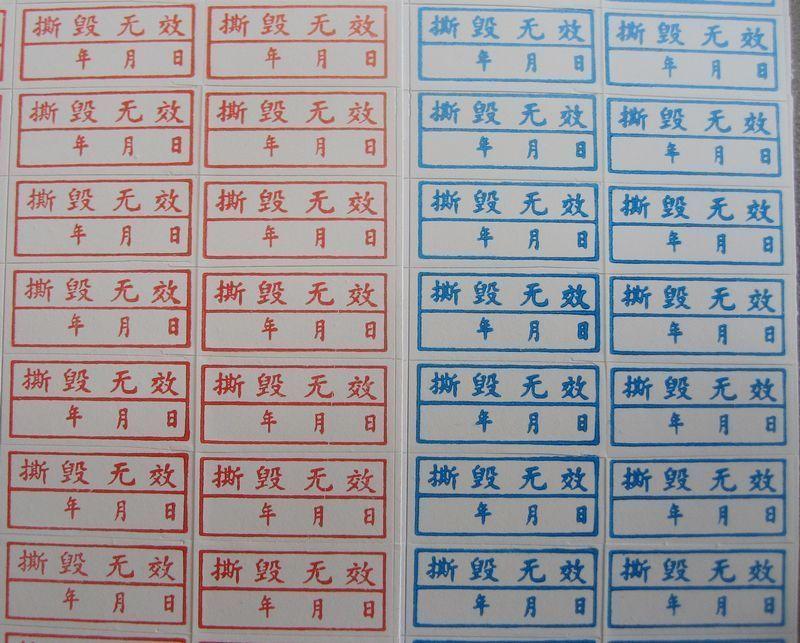 深圳廠家供應易碎标簽貼 撕毀無效貼紙