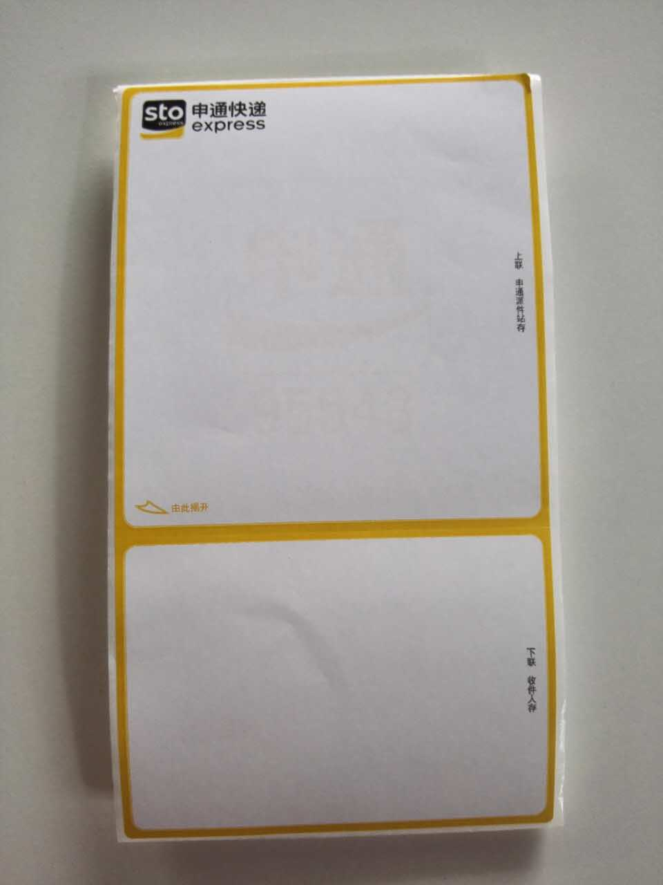 厂家定制双层铜版纸、双层热敏纸 多层标签贴纸